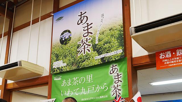 九戸は「あま茶」が有名です!
