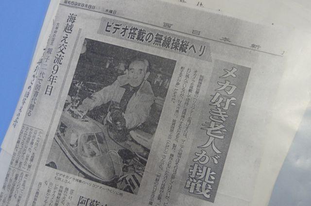渕上家は兄弟そろってメカいじり好き。昭和59年の新聞でドローンの先駆けを作って紹介されてるんだからすごい。
