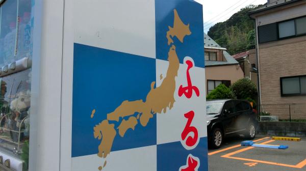 側面には日本地図が描かれている。