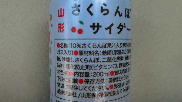 200mlで150円。高級なサイダーである。