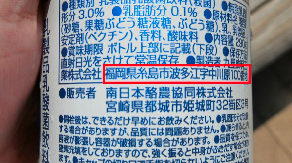 福岡だった。山形、北海道、九州の自販機。