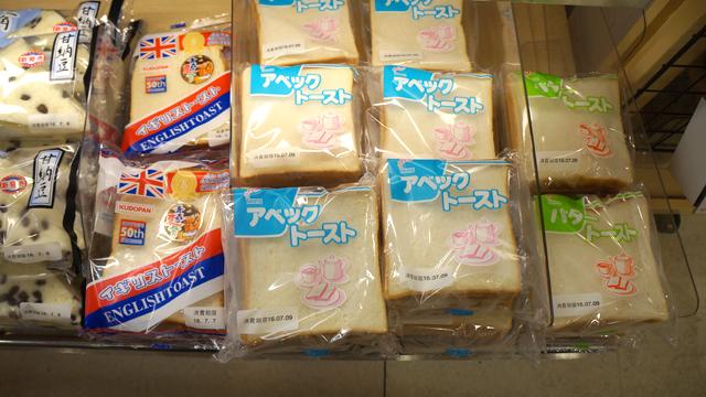 確かめるべく秋田へ、一番最初に入ったスーパーで早速たけや製パンのパンと、お、工藤パンのパンもある。まぶしいかな、これぞ東北のパン勢力…!