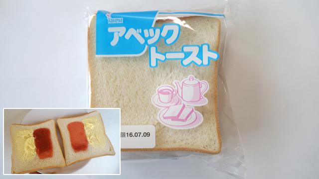 たけやのパンといえばこれという人も多いらしい「アベックトースト」。ジャムとマーガリンのサンドパン