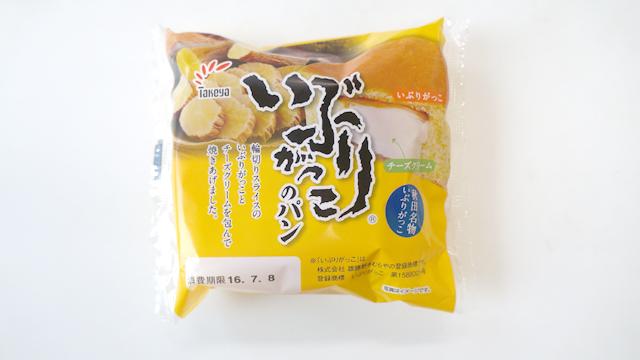 そういう流れで販売されている「いぶりがっこパン」!! いぶりがっこがパンの中に2枚入っている。