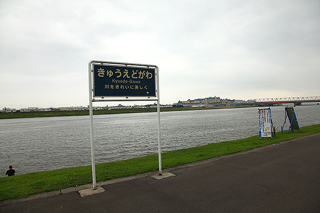 『旧江戸川』の向こう側が千葉県。