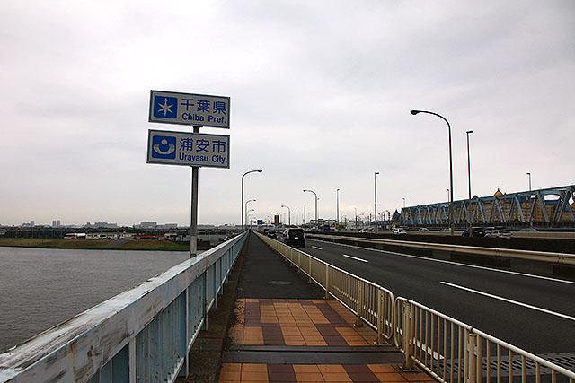 ここから千葉。葛西は千葉と思われがちだが、どっちかと言えば東京です。