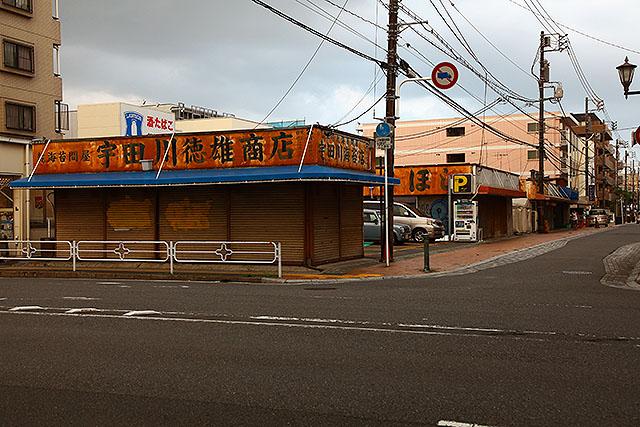 魚市場の横には宇田川さんの海苔店。