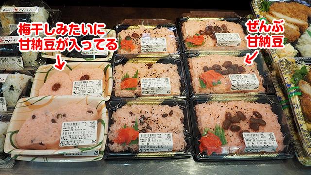 北海道の赤飯には甘納豆が一般的。