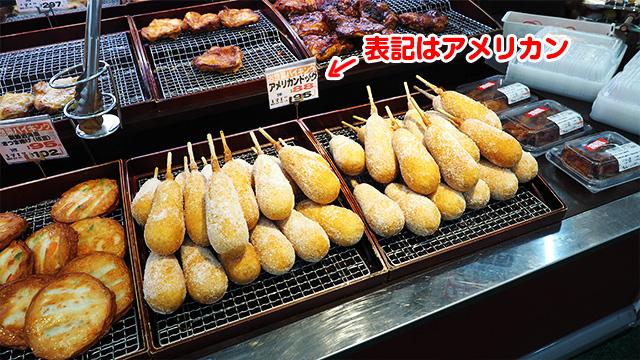 お惣菜コーナーにドーン! すごい量だ。コンビニと違い、すでに砂糖がついてる。