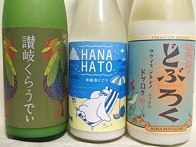 左から香川県の川鶴讃岐くらうでぃ、広島県の華鳩貴醸酒にごり、福岡県の庭のうぐいす鶯印のどぶろく。どれもかなり甘い。