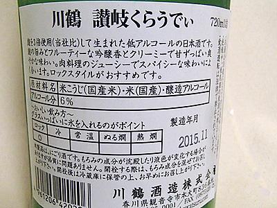 ブドウジュースのように甘い。香川名物のスパイシーな骨付き鳥に合うそうです。