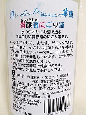 仕込み水の代わりに日本酒を使って仕込んだ貴醸酒。ベッコウ飴や乳酸菌飲料なみに甘いです。バニラアイスにかけても美味しい。