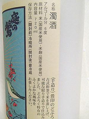 こちらは爽やかな乳酸菌飲料の甘さ。清酒は発酵して出来た醪(もろみ)を、酒と酒粕に漉して分ける作業が必ず入ります。どぶろくはそれを行っていません。