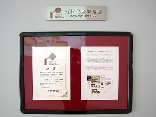オークマの歴史は日本における産業発展の歴史でもあるため、このメモリアルギャラリーは経済産業省の近代化産業遺産として登録されている。