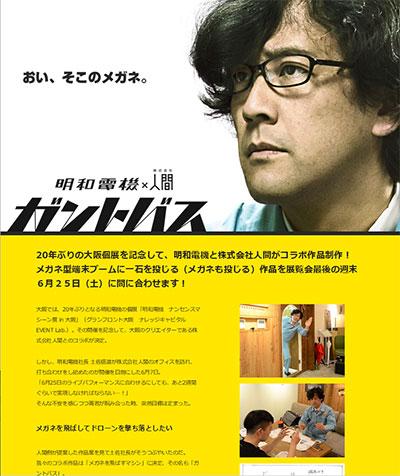 『ガントバス - メガネを飛ばすためのマシン』( http://maywadenki.2ngen.jp/</a>よりキャプチャ)