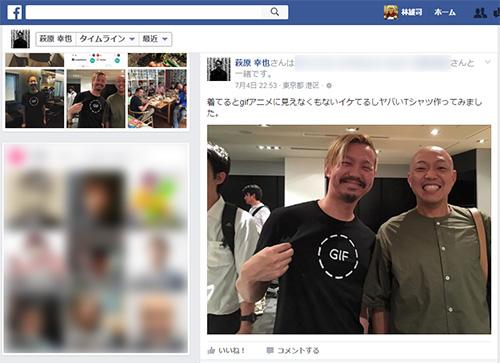 萩原さんのFacebookより。Facebookにあがってるとタップしたくなる。