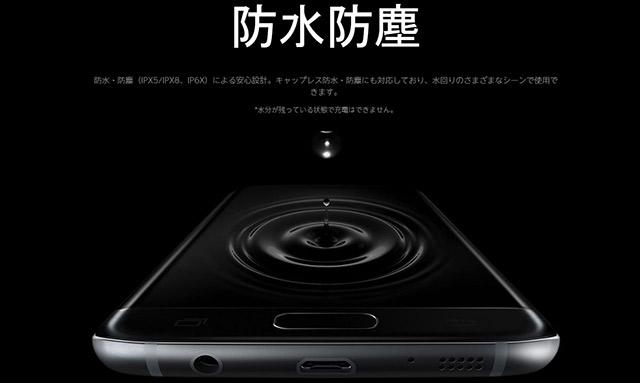 「Galaxy S7 edgeは防水だよ」、と