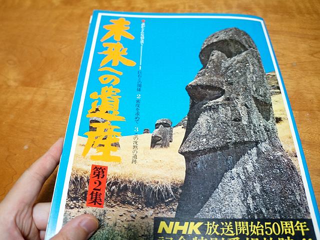 いつもお世話になってます。私が生まれたころ発刊されたNHK特集ムック・・・