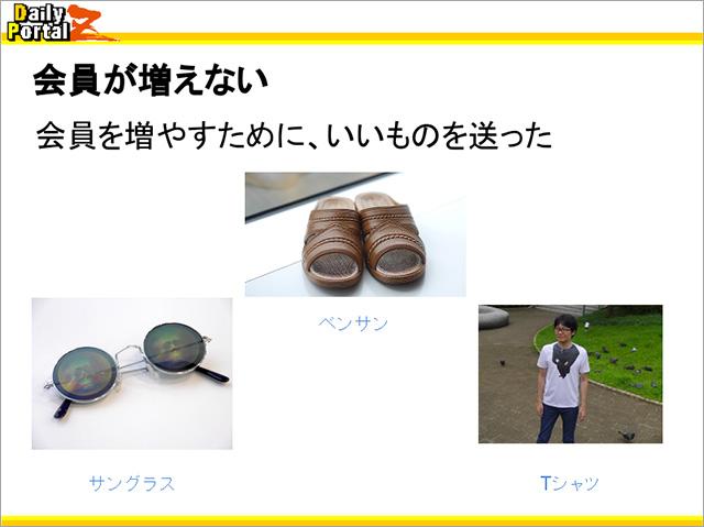 「いいもの」の例がサングラス、ベンサン、Tシャツ。