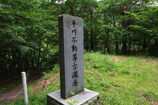 とつぜん現れる不動尊の石碑