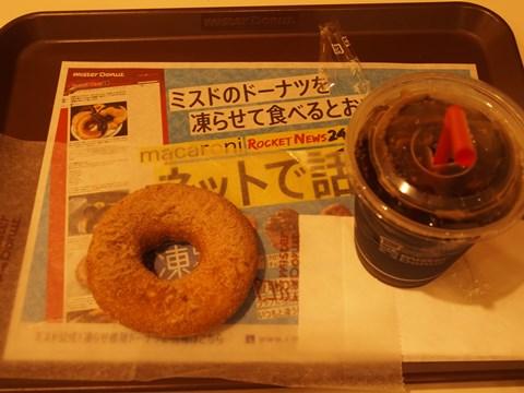 本日のメニュー・フィナンシェドーナツシナモンとアイスコーヒー、345円。