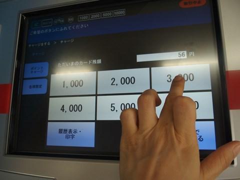 3000円分チャージを選んで