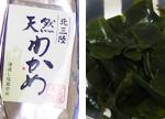 三陸(天然) <br />湯通し塩蔵 <br />★★★★★