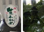 徳島県(天然) 湯通し塩蔵 ★★★★★