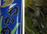 新潟県(天然) <br />素干し <br />★★★