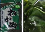 三陸(養殖) <br />湯通し塩蔵 <br />★★★★★ <br />★