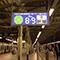 JR横浜駅横須賀線ホームに設置された謎の真っ白い表示板の正体は?
