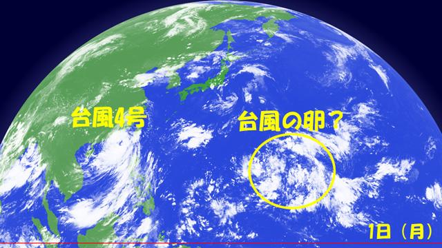 台風4号が発生。1週間で3つ台風が発生。太平洋がザワザワしてきた。