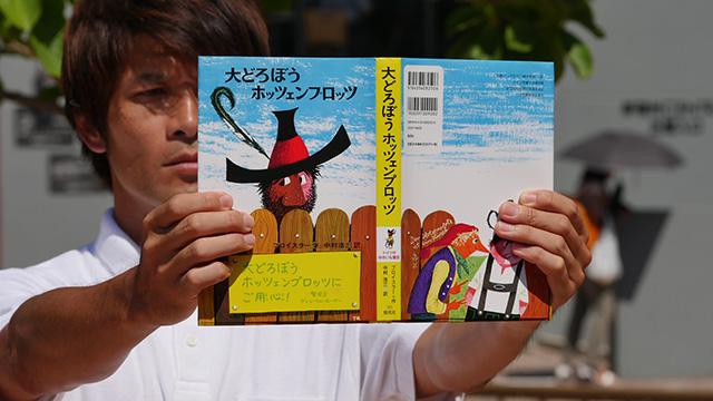 写真16(児童書を読む-直線的な身体で) 「大いに頭がわるそうだ」「盛大に頭がわるそうだ」「お祭りのはじまりだ」