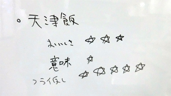 普通の天津飯で、酢飯の意味がなく、フライ返しは裏返しにするのが便利ということに驚いたので星5つ。
