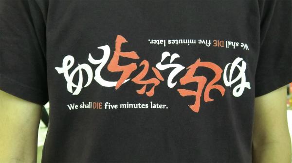 そして、能登さんの友人のTシャツには「あと5分で死ぬ」と書いてあった。あんなに楽しい話をしていたのにあと5分で死んでしまうなんて悲しいと思った。