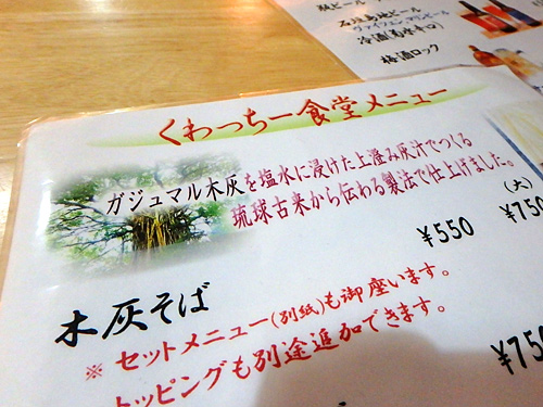 沖縄ではかんすいが手に入らなかった時代に、変わりとして木灰を使っており、今でもあえてその当時の作り方を続けている店がある。