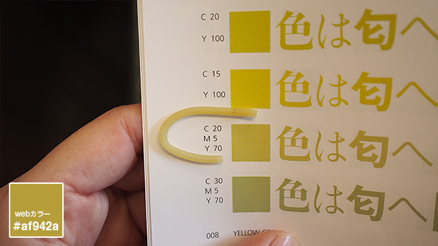おっと色を確かめねば。カラーは、シアン20%、マゼンダ5%、イエロー70%。抹茶蕎麦よりかなり薄め。