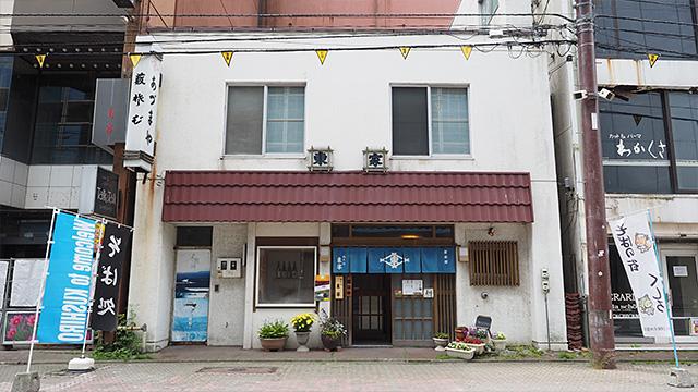 3店目は「北大通 東家」。繁華街の中にある、創業100年の老舗。