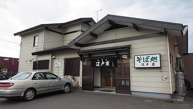 4店目は「江戸東」。東という字がついているが東家とは別系統。