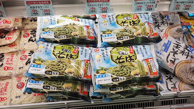 要冷蔵の生麺コーナーにもやはり緑色の麺が幅をきかせている。こちらは麺つゆつき。