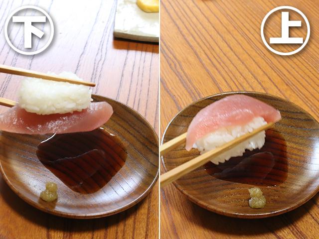 箸で寿司を食べる時、どうしてもネタに醤油がつかないとお嘆きの方に。これ正解。