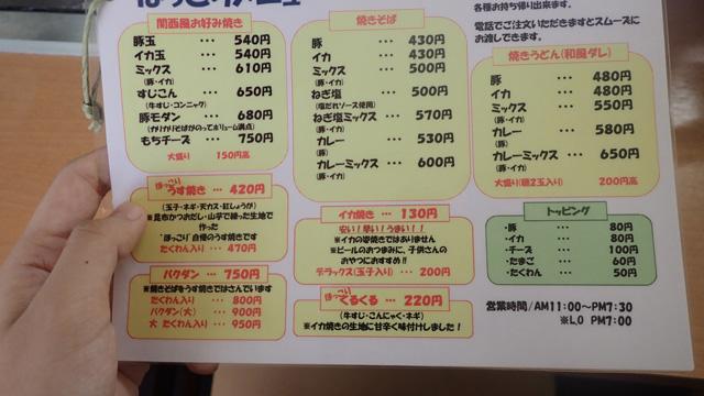 関西風のお好み焼きがメインのお店(左上)