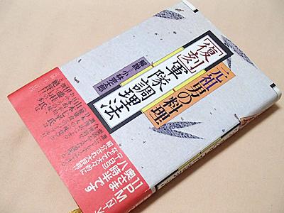 1982年発行。昭和12年7月26日陸軍省検閲済み「軍隊調理法」の復刻本。