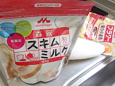 最近の脱脂粉乳は美味しく出来ています。