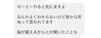 石川さんから届いた文章。こんな怖いメールってない。なんかよくわからないけど死ぬ。