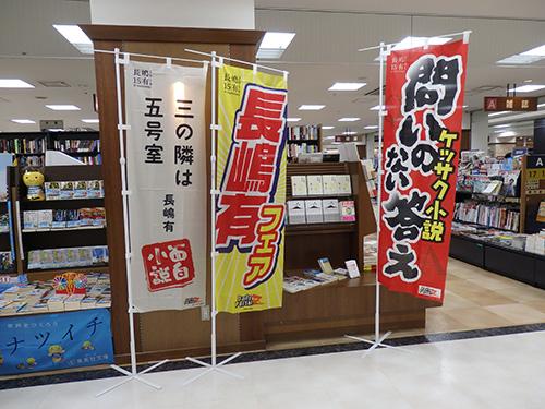 長嶋さんの本がおいてある棚にはこの3本。