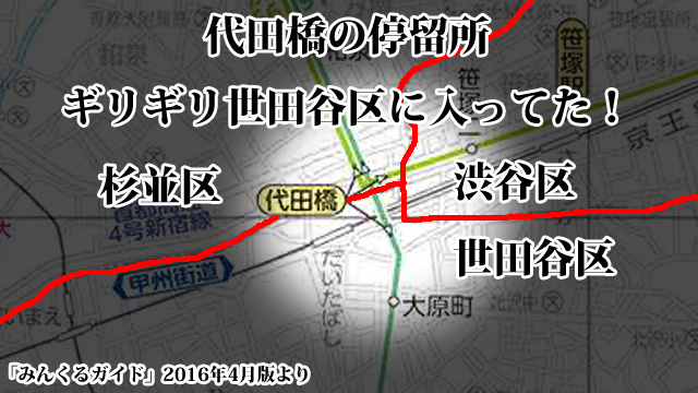 停留所の一部がかろうじて世田谷区の代田橋