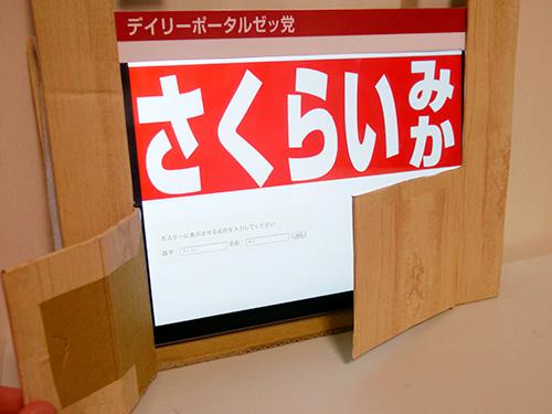 選挙ポスターっぽいレイアウトで名前が表示される!