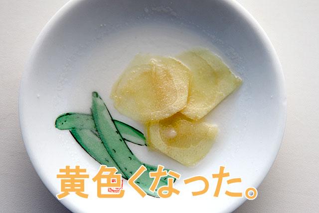 1時間後、生姜は黄色くなっていた。