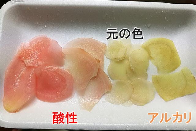 左からクエン酸結晶、すし酢、元の生姜、重曹で、赤から黄色に変化しているのが判る。